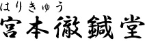 大阪市住吉区長居の鍼灸治療院・はりきゅう宮本徹鍼堂